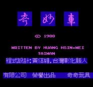 Qi Miao Che's title screen