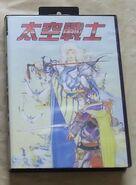 Final Fantasy (Box Front)