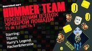 «Hummer Team»