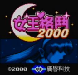Qof2000 title.PNG