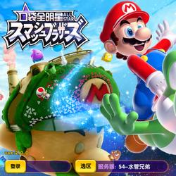 Pocket All-Star Smash Bros