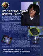 Gamepower99-02-128