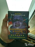 Gameshark06-box-megadrive