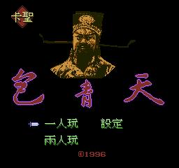 Bao Qing Tian