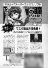 SMCH article urara vol1
