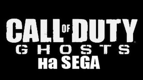 Call of Duty Ghosts для SEGA