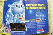 Supercom commercial2