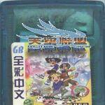 DigimonSaphireChineseCart2.JPG