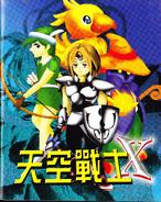 Ffx-manual01