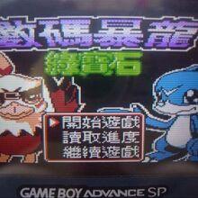 DigimonSaphireChinese.jpg