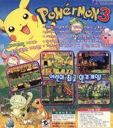 Powermon 3 box back
