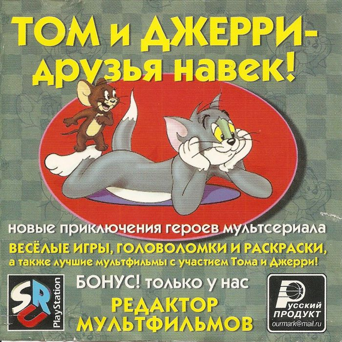 Tom and Jerry: Friends Forever