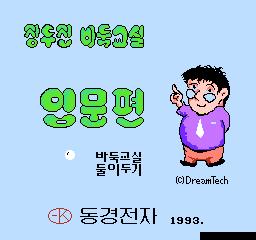 Jang Doo Jin's Baduk Clinic: First Lesson