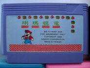 Dian Shi Ma Li - Cartridge