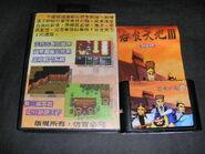 Tenchi wo Kurau III (Tun Shi Dian Ti III) (Box Back Manual Cart)