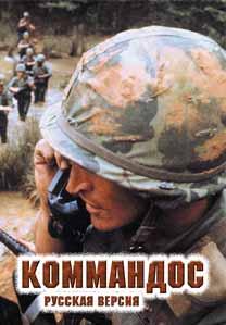 Commandos (Mega Drive)