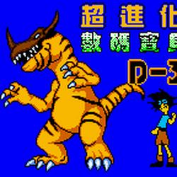 Digimon D-3