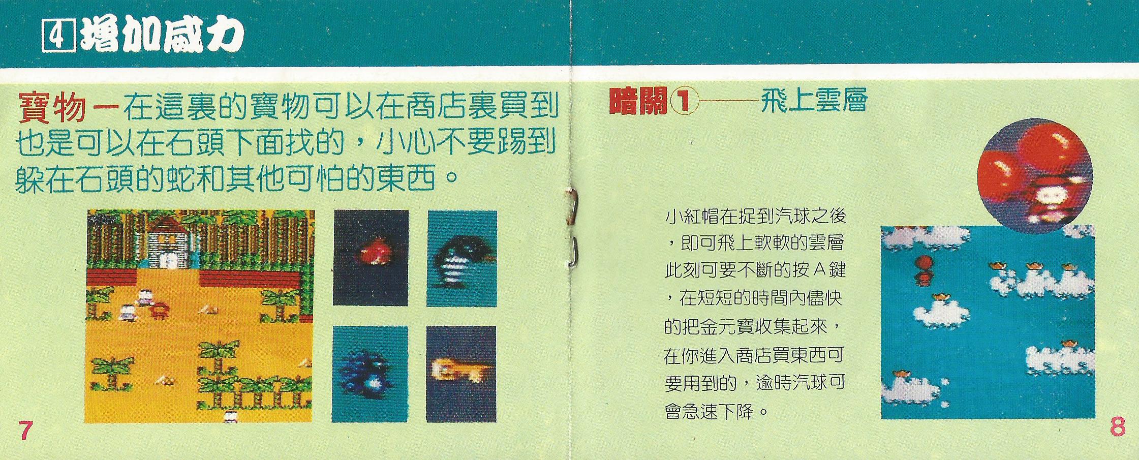 Littleredhood-fc-manual05.png