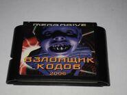 Gameshark06-cart-megadrive