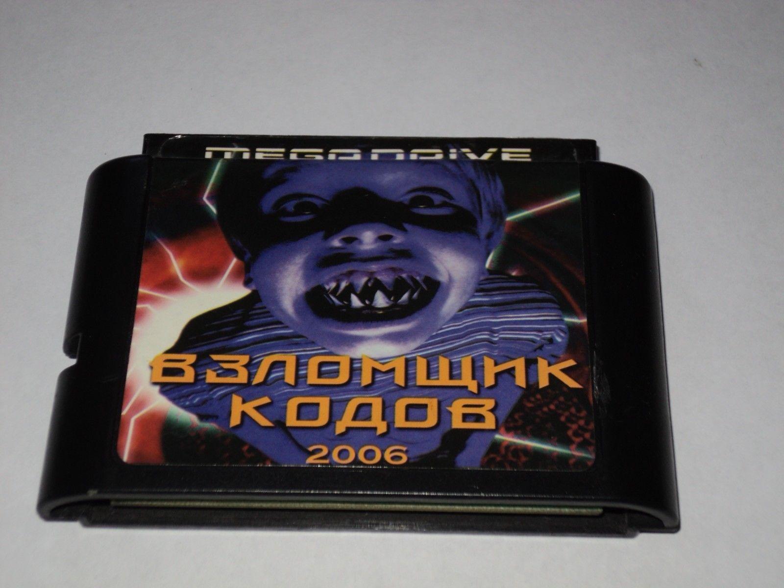 Game Shark 2006