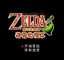 Zeldabootleg.png