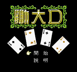 Chu Da D