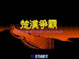 Chu Han Zheng Ba: War Between Chu and Han