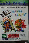 Gameworld 1992-7 doolypangad