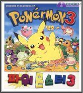 Powermon 3 box