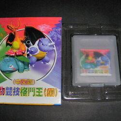 Pocket Monsters Stadium King of Fighters (Bronze)