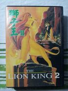 1. MD Lion King 2 Box Front