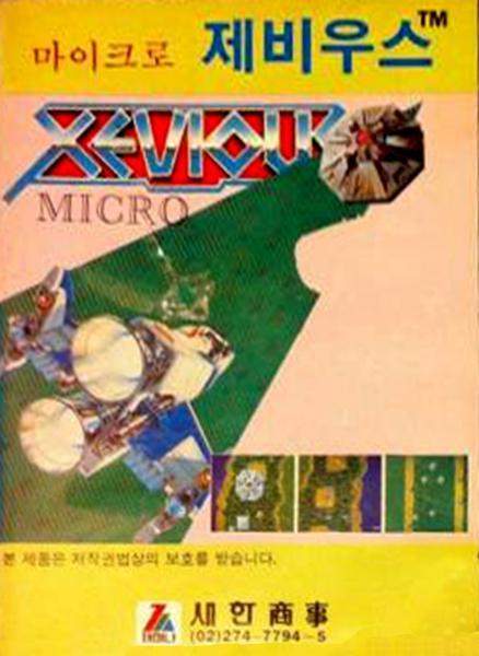 The Micro Xevious