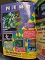 MahjongTrap-ad-1989