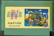 Mario IV Cartridge 2