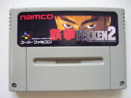 Tekken 2 reprint
