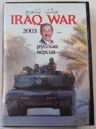 IraqWar2003 MD RU Cover
