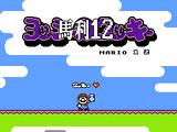 Super Mario 12