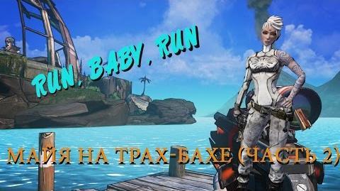 Run, Baby, Run - Майя на Трах-Басі (Частина 2)