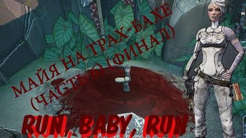 Run, Baby, Run - Майя на Трах-Басі (Частина 6) (Фінал)