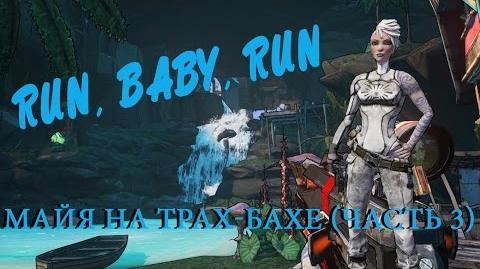 Run, Baby, Run - Майя на Трах-Басі (Частина 3)
