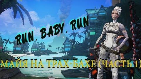 Run, Baby, Run - Майя на Трах-Басі (Частина 1)