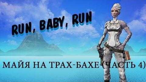 Run, Baby, Run - Майя на Трах-Басі (Частина 4)