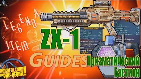 Borderlands the Pre Sequel ZX1 Призматический Бастион Prismatic Bulwark Legendary item guides Save