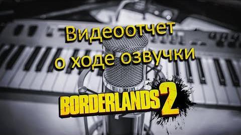 Borderlands 2 - Видеоотчет №1