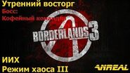 Утренний восторг (Кофе маньяки) Borderlands 3 ИИХ Режим хаоса 3 полная жесть