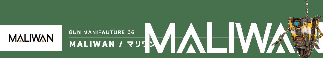 Маливан/Продукция в Borderlands 3
