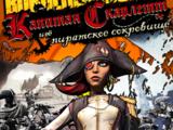 Капитан Скарлетт и ее пиратское сокровище