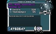 Шок фио ATL-40OS Гармонический Аннионый Щит (66)