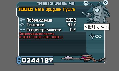 Мега Эридиан Пушка