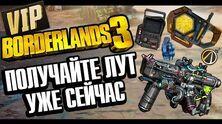 Borderlands VIP - Получайте лут в Borderlands 3 и в других частях серии